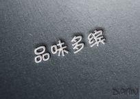 品味多缤3D凹凸立体字 PSD