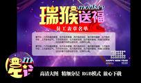 瑞猴送福高清海报设计
