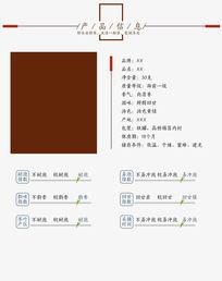 淘宝茶叶信息表模块