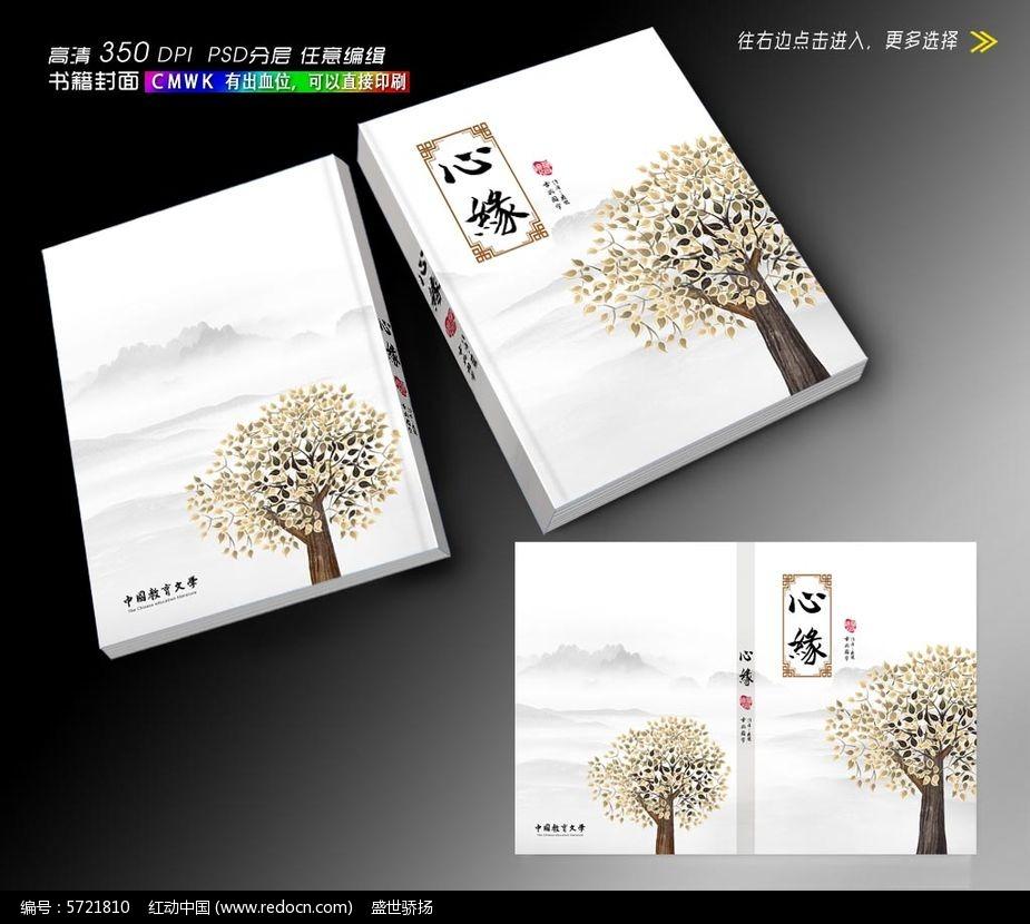 小说书籍封面_现代文学书籍封面设计图片