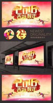 2016年京剧美猴王齐天大圣猴年海报设计psd下载