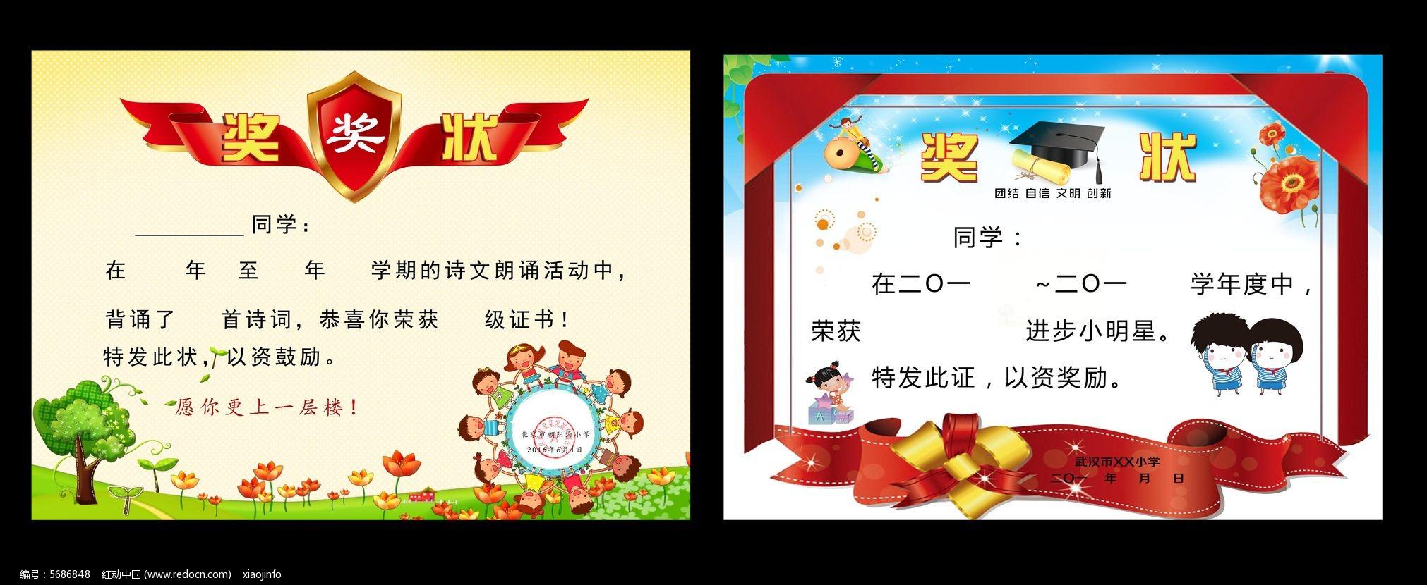 您当前访问作品主题是幼儿园小学年终奖状,编号是5686848,文件格式是图片