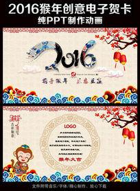 中国风2016猴年元旦祝福新年贺卡PPT
