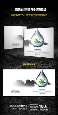 中国风茶叶产品画册封面psd