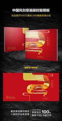 中国风画册封面-18