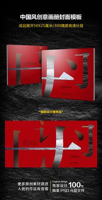 中国风画册封面psd分层模板