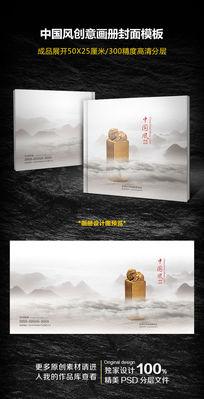 中国风画册封面设计模板
