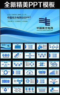 中国南方电网电力公司动态PPT模板