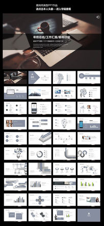 2016新年工作计划商业PPT设计