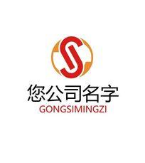红色大气S字母贸易公司logo