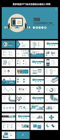 蓝色科技公司大数据2016总结汇报PPT