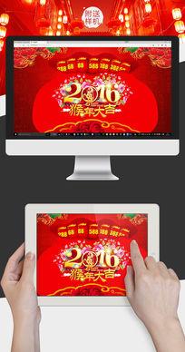 淘宝天猫红包猴年大吉新年背景海报