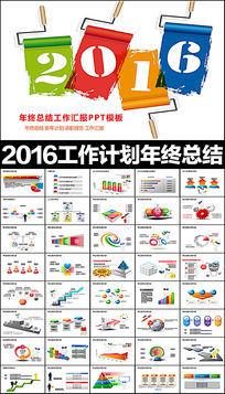 2016年创意年终总结工作汇报计划PPT