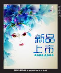 创意美女炫彩花卉新品上市海报设计