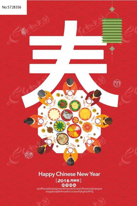 春节新年团圆饭年夜饭海报矢量可无限放大图CDR素材下载 编号