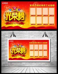 光荣榜宣传栏海报设计