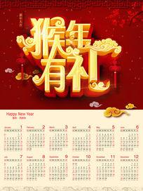 猴年节日挂历