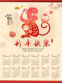猴年新年挂历