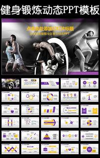 健身器材健身馆体育运动健身PPT模板