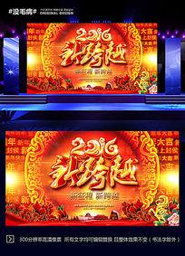 金碧辉煌高档2016新跨越猴年春节晚会背景
