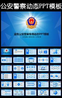 蓝色公安警察网络民警2016工作总结会议PPT
