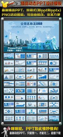 蓝色科技PPT设计模板