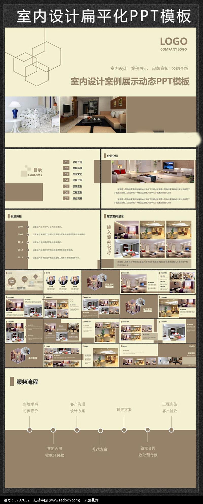 企业宣传ppt模板室内设计ppt案例展示