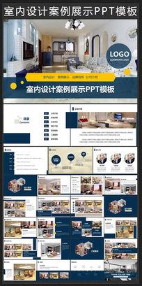 室内设计作品集PPT模板装修公司案例展示