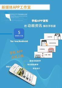 手机蓝色app海报