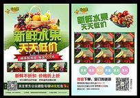水果产品宣传DM彩页PSD高清源文件下载水果