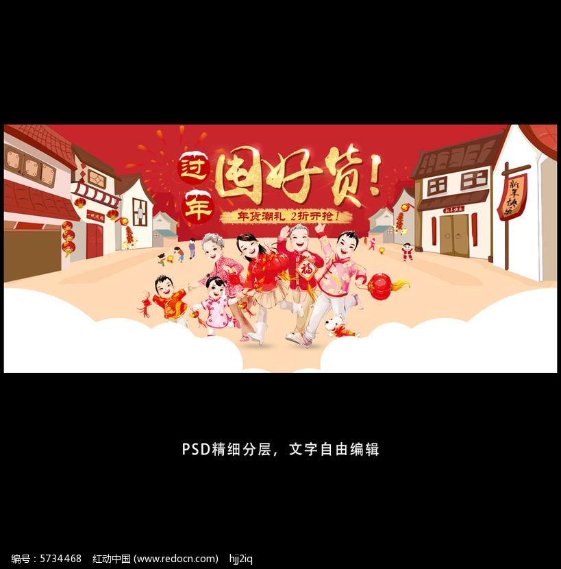淘宝天猫2016春节公告psd模板下载图片