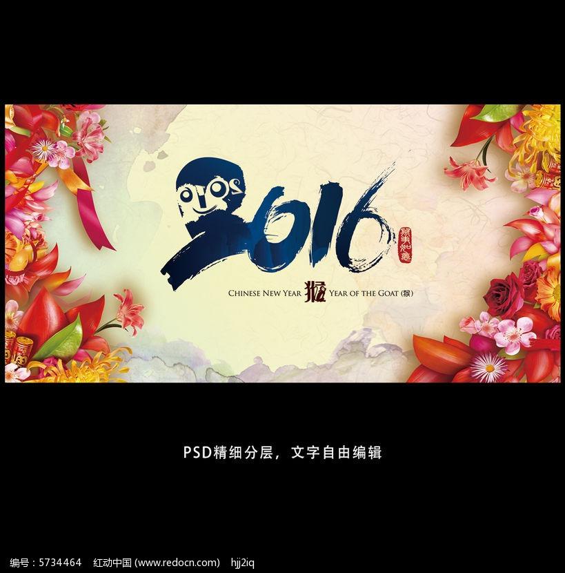 淘宝天猫2016金猴闹春花街海报PSD图片