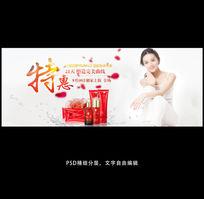淘宝天猫化妆品特惠海报PSD模板下载