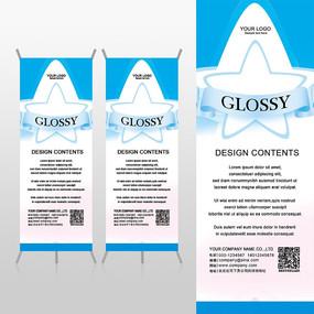 天蓝五角星商品促销日化用品x展架背景psd模板