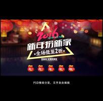 天猫淘宝2016新年促销主图PSD模板下载