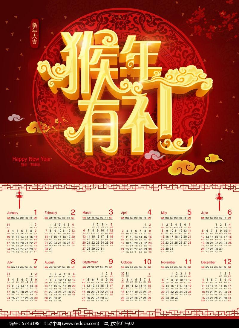 新年喜庆挂历素材图片