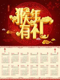 新年喜庆挂历素材