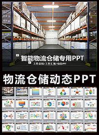 智能物流智能仓储仓库管理PPT
