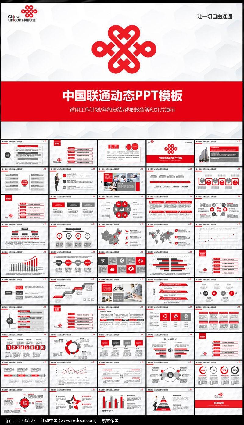 中国联通ppt模板图片