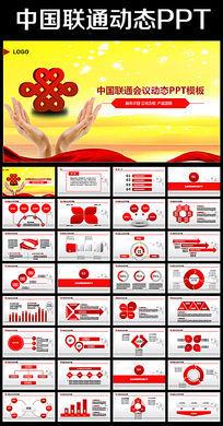中国联通公司工作总结计划专用PPT模板