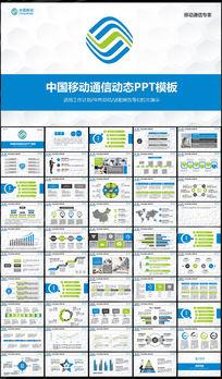 中国移动PPT模板