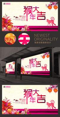 2016猴年大吉新春海报