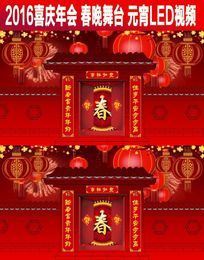 2016猴年红灯笼对联福字