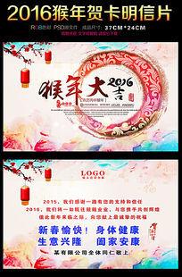 2016猴年水墨春节贺卡明信PSD素材设计模板