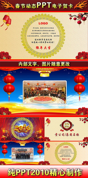 2016年春节拜年PPT贺卡