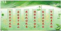 CDR食品企业文化海报展板文件
