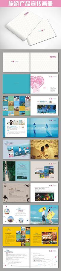 爱尚海南旅游宣传画册