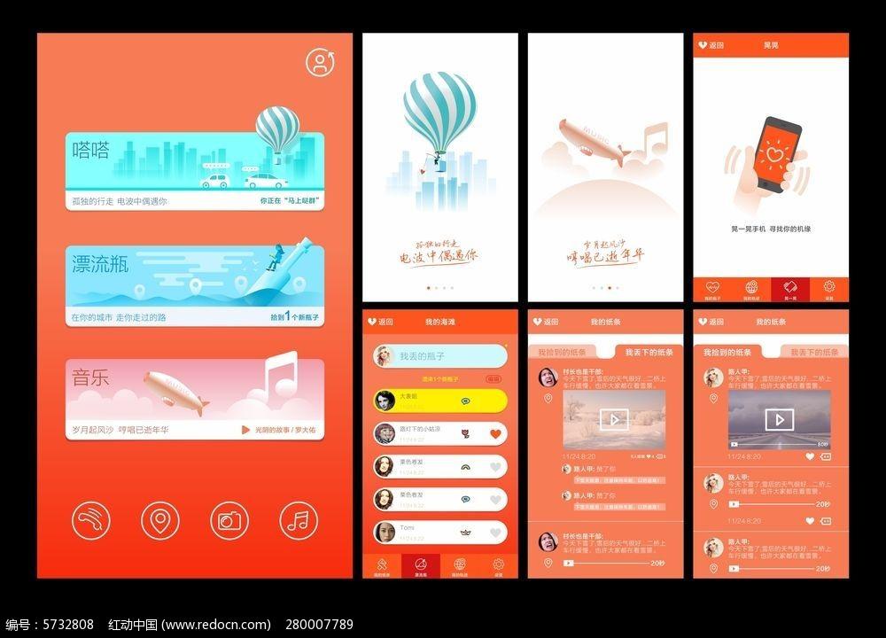 车内社交软件APP界面与UI设计图片