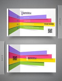 创意彩色纸条名片设计