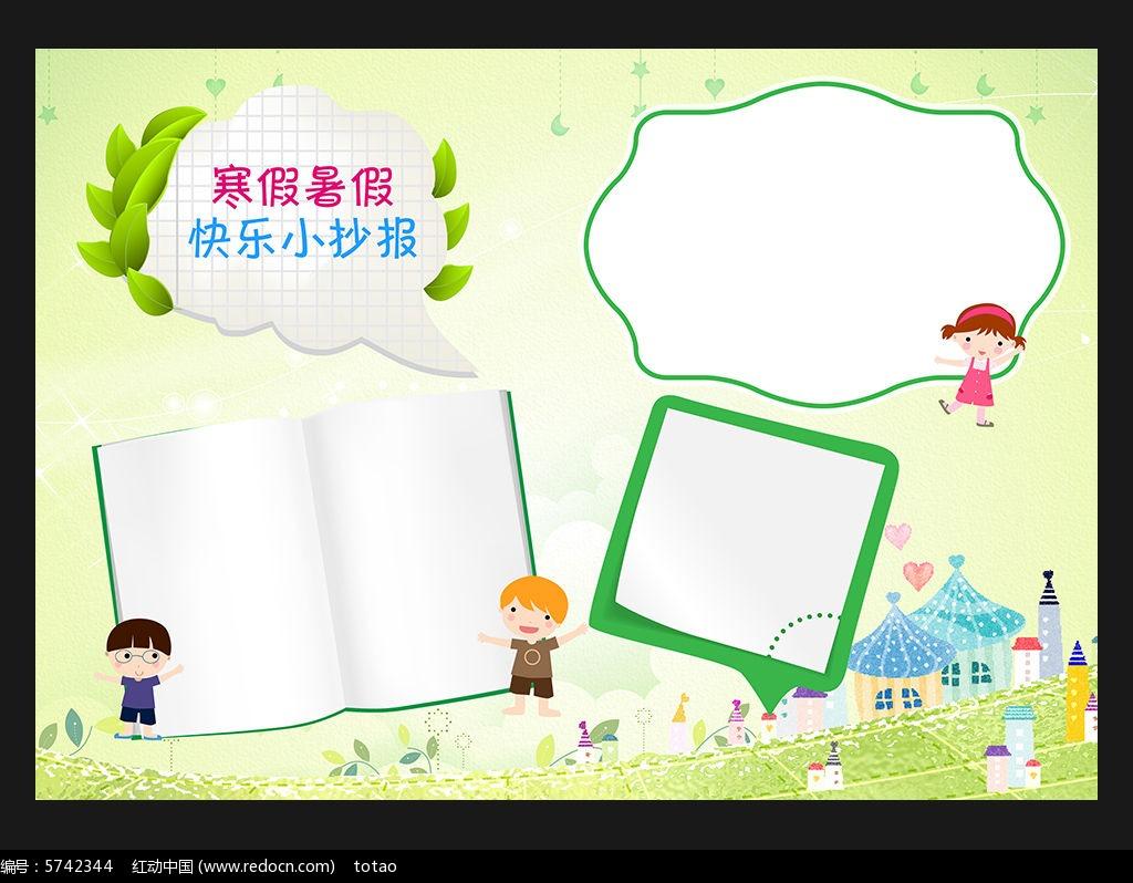 儿童读书小抄报图片